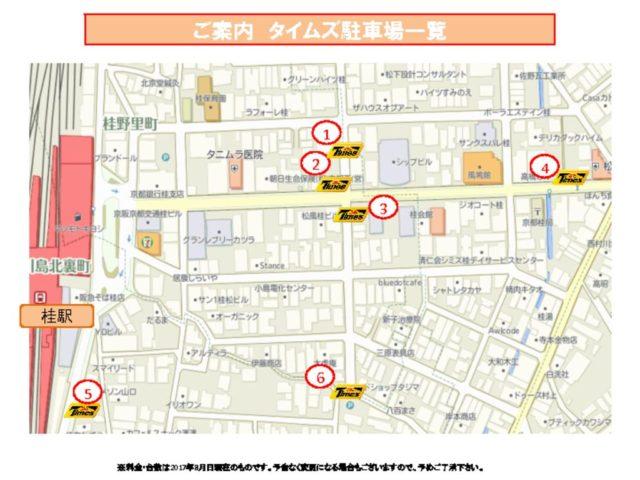 桂駅周辺案内マップ  (1)のサムネイル