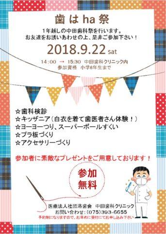 中田歯科祭3のサムネイル